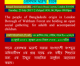 MONTHLY BANGLADESH GATHERING, WATHAM FOREST, UK/ মাসিক বাংলাদেশ প্রীতিসভা, ওয়ালথাম ফরেস্ট, ইউকে
